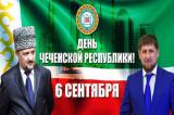 6 сентября - День гражданского согласия и единения Чеченской Республики